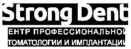 Strong Dent - центр профессиональной стоматологии и имплантации в Нижнем Новгороде!